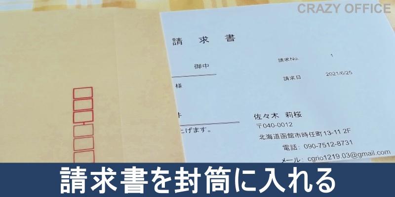 函館オンライン秘書請求書発行郵送作業流れイメージ料金データ10