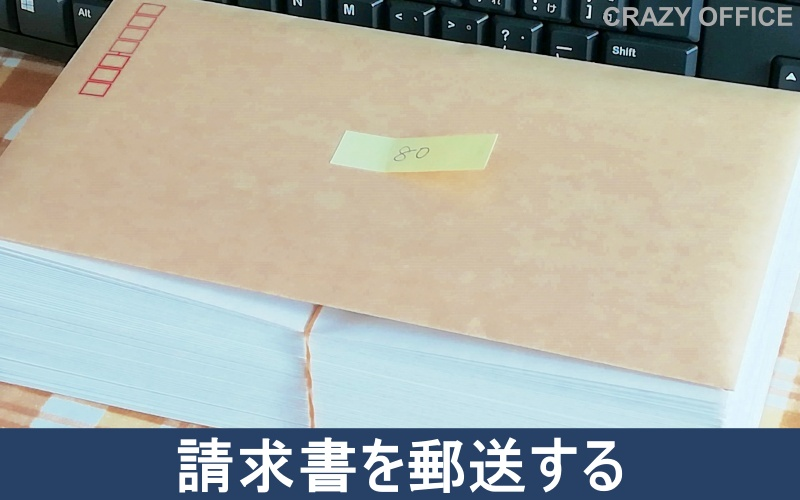 函館オンライン秘書請求書発行郵送作業流れイメージ料金データ11
