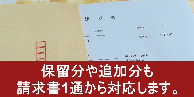 函館オンライン秘書請求書発行郵送作業流れイメージ料金データ12
