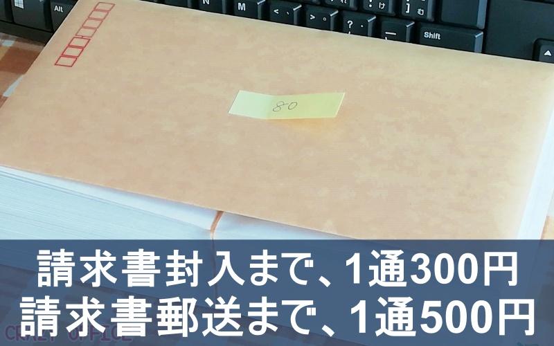 函館オンライン秘書請求書発行郵送作業流れイメージ料金データ13