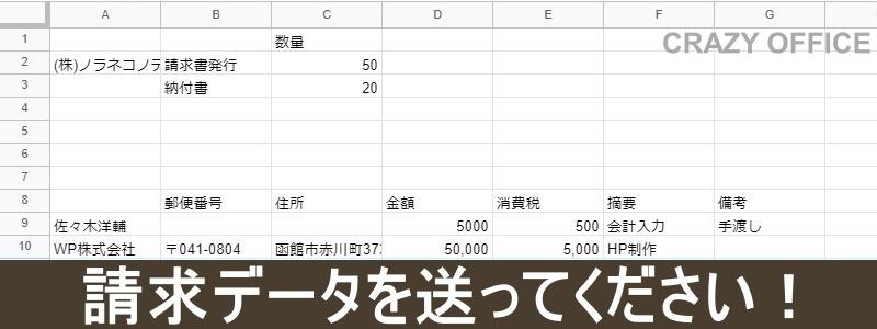 函館オンライン秘書請求書発行郵送作業流れイメージ料金データ3