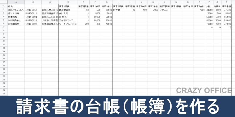 函館オンライン秘書請求書発行郵送作業流れイメージ料金データ4