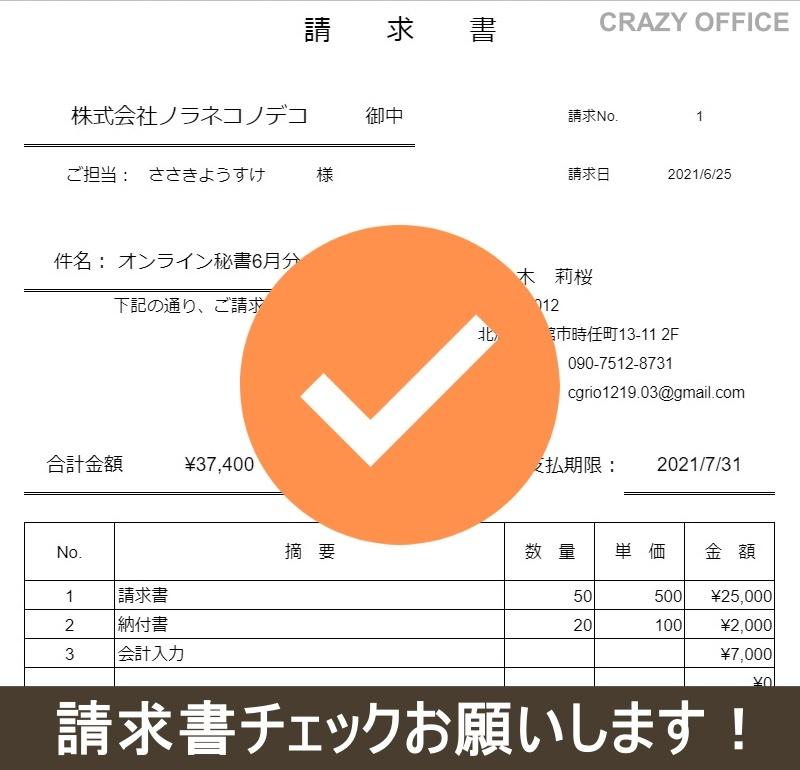 函館オンライン秘書請求書発行郵送作業流れイメージ料金データ7
