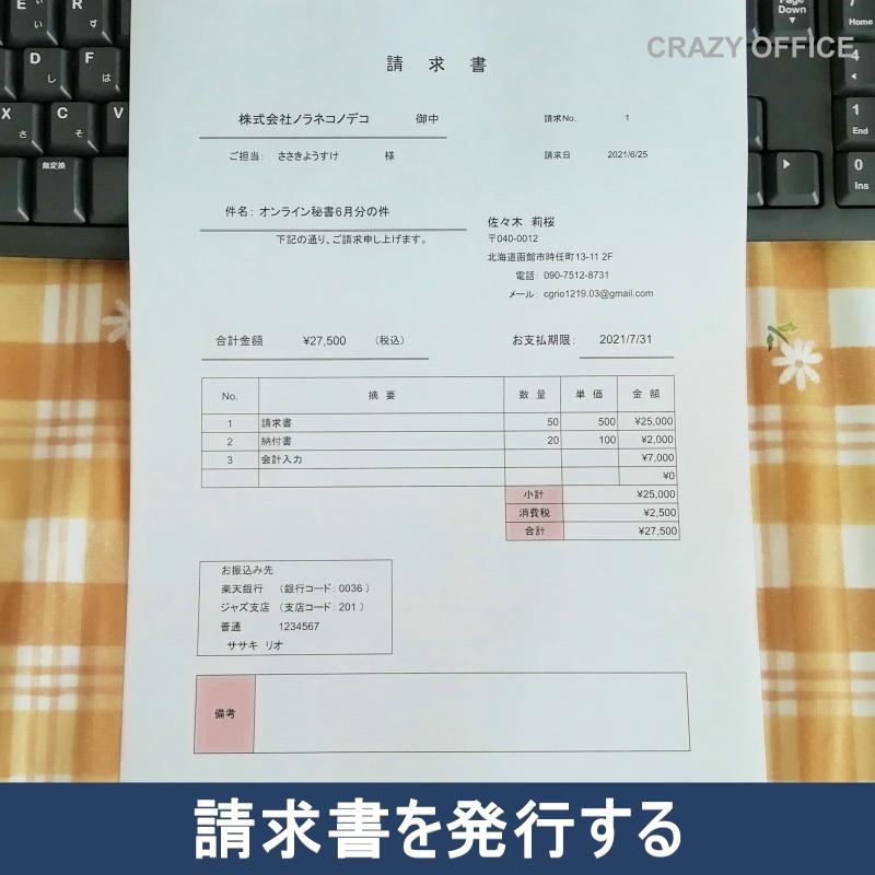 函館オンライン秘書請求書発行郵送作業流れイメージ料金データ8