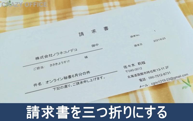 函館オンライン秘書請求書発行郵送作業流れイメージ料金データ9