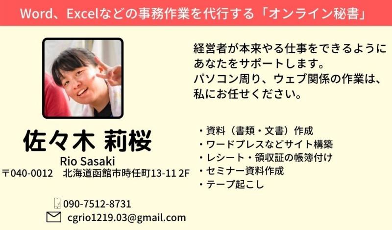 函館オンライン秘書ささきりお名刺作成デザイン自作ボツ例表1