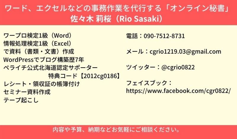 函館オンライン秘書ささきりお名刺作成デザイン自作ボツ例裏1