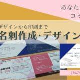 函館オンライン秘書ささきりお名刺作成デザイン製作おしゃれかわいい1