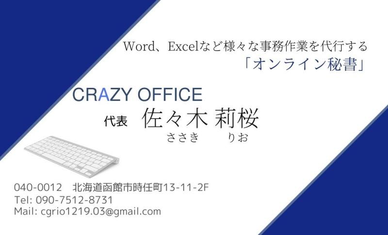 函館オンライン秘書ささきりお名刺作成デザイン製作かっこいい表1