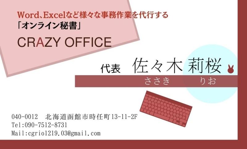 函館オンライン秘書ささきりお名刺作成デザイン製作かっこいい表2