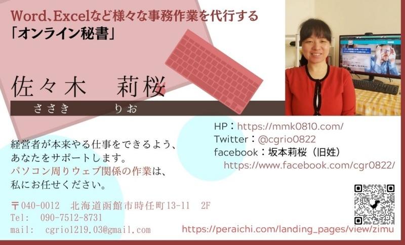 函館オンライン秘書ささきりお名刺作成デザイン製作かっこいい表3