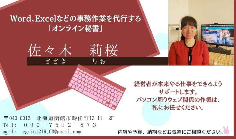 函館オンライン秘書ささきりお名刺作成デザイン製作かっこいい表4