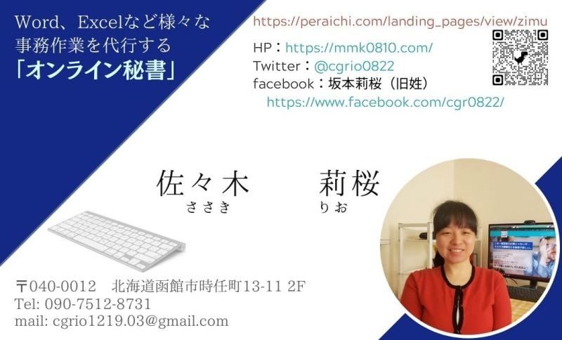 函館オンライン秘書ささきりお名刺作成デザイン製作かっこいい表5