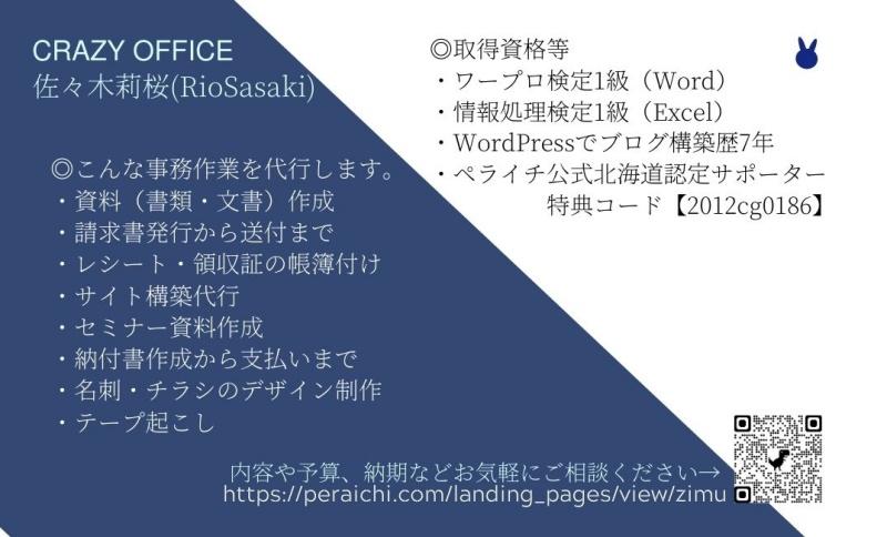 函館オンライン秘書ささきりお名刺作成デザイン製作かっこいい裏1