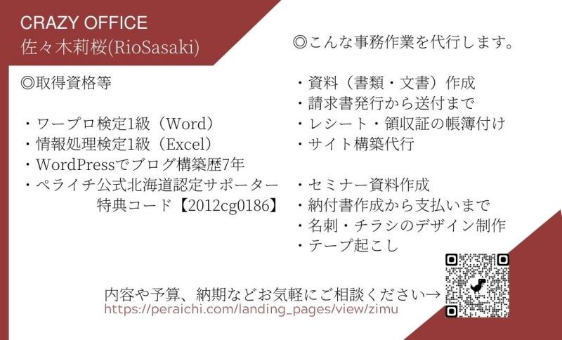 函館オンライン秘書ささきりお名刺作成デザイン製作かっこいい裏2