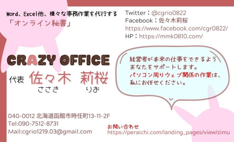 函館オンライン秘書ささきりお名刺作成デザイン製作かわいい表1