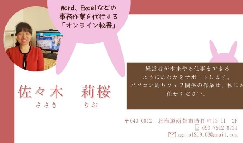 函館オンライン秘書ささきりお名刺作成デザイン製作かわいい表2