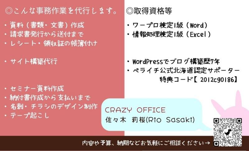 函館オンライン秘書ささきりお名刺作成デザイン製作かわいい裏1