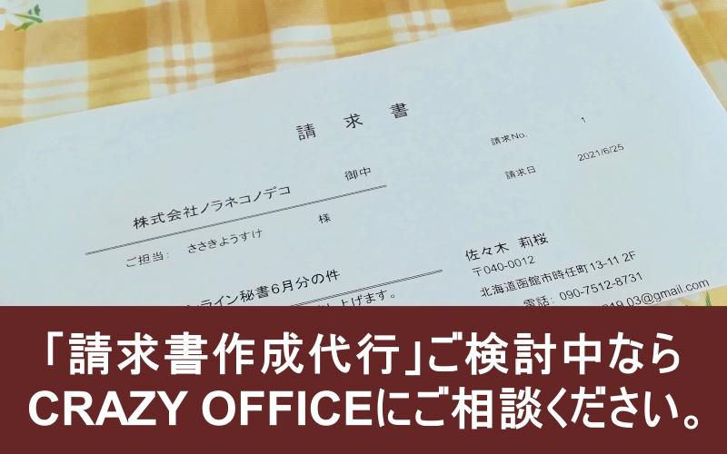 函館オンライン秘書請求書発行郵送作業流れイメージ料金データ14