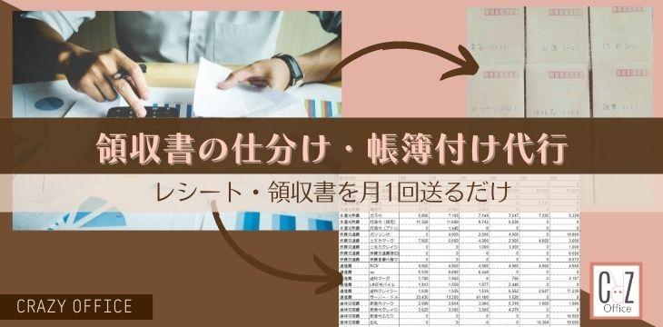 函館オンライン秘書レシート領収証仕分け保管帳簿付け確定申告1