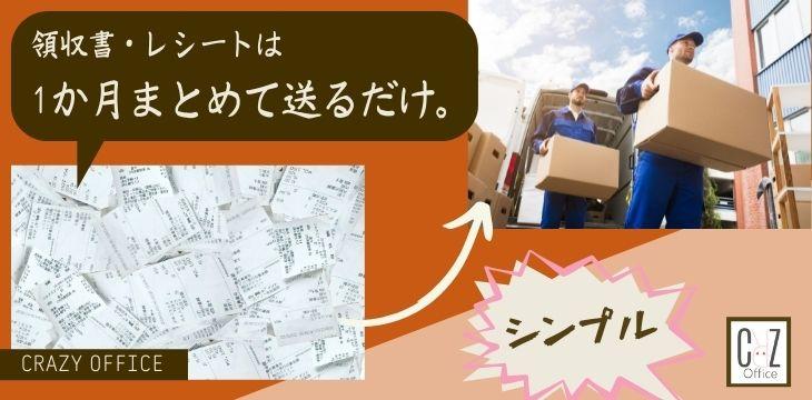 函館オンライン秘書レシート領収証仕分け保管帳簿付け確定申告2