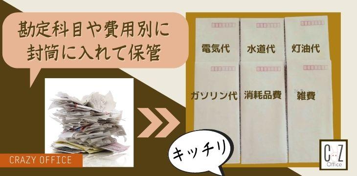 函館オンライン秘書レシート領収証仕分け保管帳簿付け確定申告3