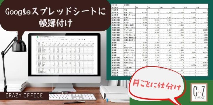 函館オンライン秘書レシート領収証仕分け保管帳簿付け確定申告4