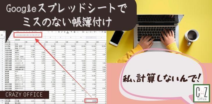 函館オンライン秘書レシート領収証仕分け保管帳簿付け確定申告5
