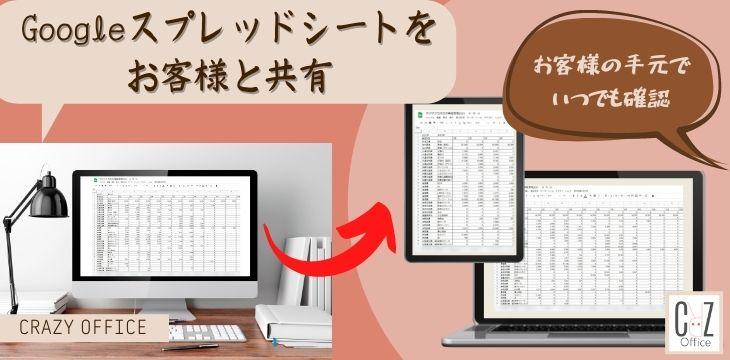 函館オンライン秘書レシート領収証仕分け保管帳簿付け確定申告6