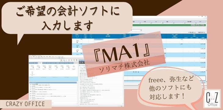 函館オンライン秘書レシート領収証仕分け保管帳簿付け確定申告7