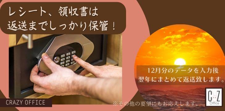 函館オンライン秘書レシート領収証仕分け保管帳簿付け確定申告8