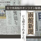 オンライン秘書佐々木莉桜事務作業函館新聞掲載紹介20210324
