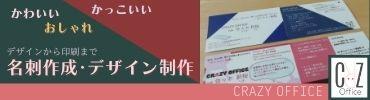 函館オンライン秘書ささきりお名刺作成デザイン製作おしゃれかわいい2