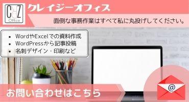 函館オンライン秘書クレイジーオフィスパソコンウェブネットIT事務作業2