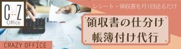 函館オンライン秘書レシート領収証仕分け保管帳簿付け確定申告11