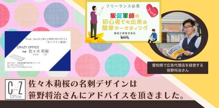 函館オンライン秘書名刺作成デザイン製作広告代理店笹野将治1