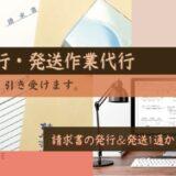 函館オンライン秘書請求書発行郵送作業流れイメージ料金データ1