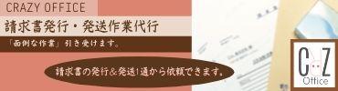 函館オンライン秘書請求書発行郵送作業流れイメージ料金データ15
