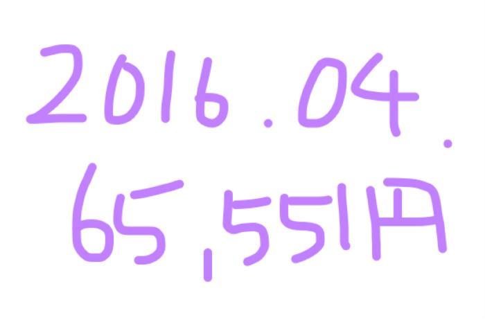 2016年4月のアフィリエイト報酬は「65,551円」稼ぐ金額が増えてきた!