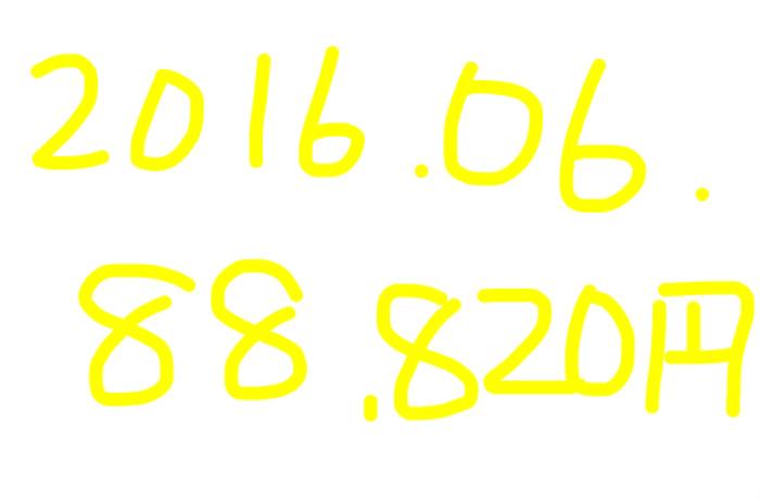 2016年6月のアフィリエイト実績「88,820円」✿ガッポガッポやで~♪