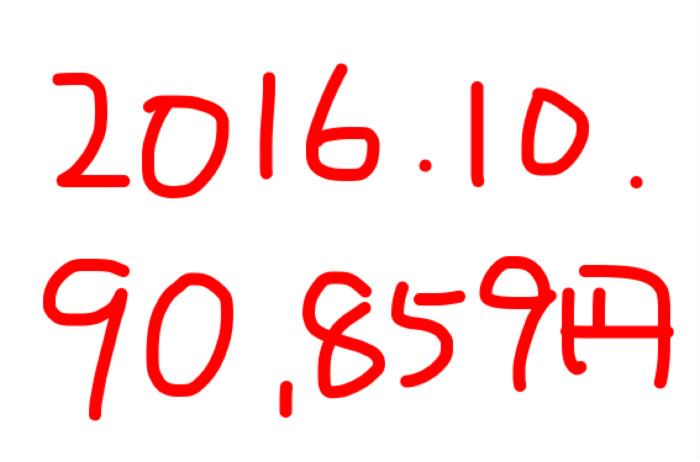 2016年10月のアフィリエイト報酬は「90,859円」。1万円以上の増収♪