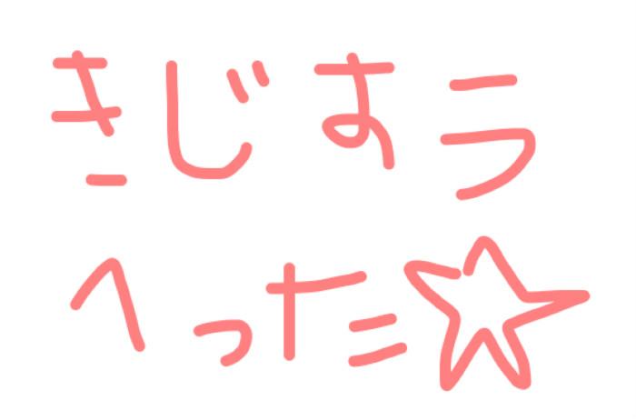 祝!趣味ブログ2周年✿継続してアフィリエイトの記事更新の数が減った☆