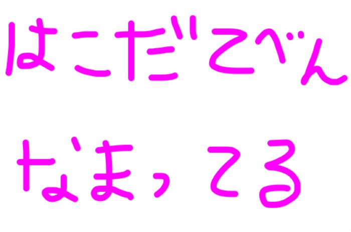 ブログの記事に方言が混ざってもいい。北海道弁も個性だから。