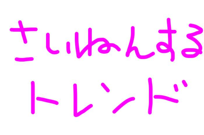 趣味ブログのトレンドアフィリエイト♪1日700円→1,500円へUP!!