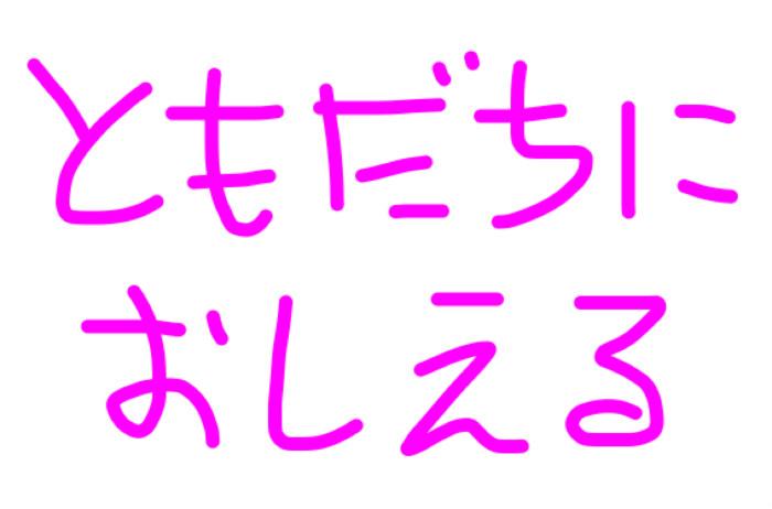 趣味ブログの記事は友達に情報を教えるように書く。発信って考えてない。