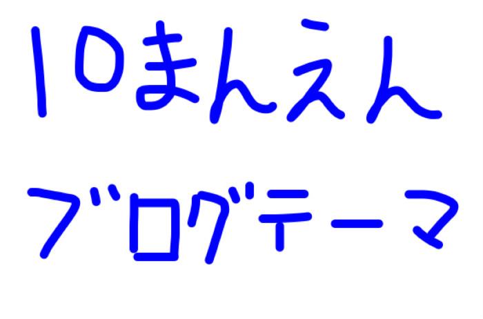 アドセンス10万円を稼ぐ趣味ブログのテーマ。キャラクターと医療系。