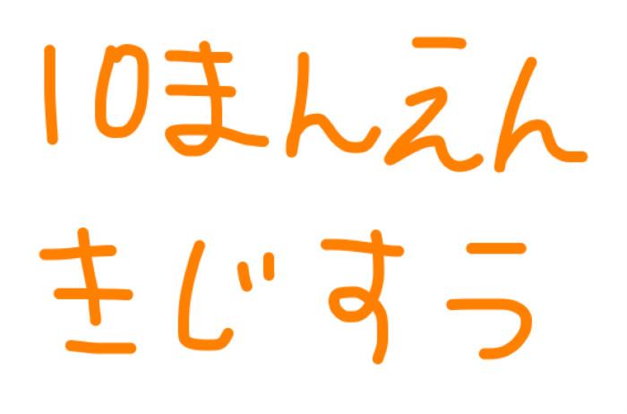 アドセンス10万円を稼ぐための記事数。1か月の作業量19記事更新!