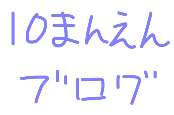 アドセンスで10万円稼ぐブログはWordPress。無料ブログでは稼げない。