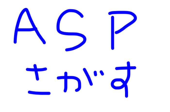 アフィリエイトする商品のASPが知りたい。ASPの探し方を教えて!