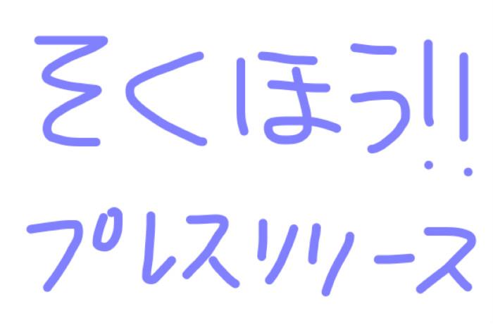 ブログに書くこと。テーマ最新情報の入手ルートはプレスリリース☆